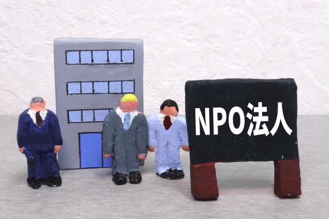 NPO法人やってはいけない