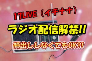 イチナナ ラジオ配信
